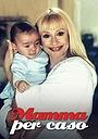 Сериал «Случайная мама» (1997)