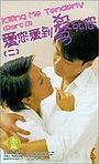Фільм «Убей меня нежно» (1997)