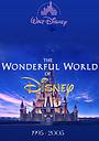 Серіал «Волшебный мир Дисней» (1995 – 2005)