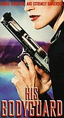 Фільм «Его телохранитель» (1998)