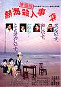 Фильм «Atami satsujin jiken» (1986)
