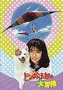 Фильм «Don Matsugorô no daibôken» (1987)