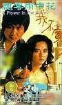 Фільм «Piao ling yu zhong hua» (1982)