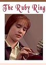 Фільм «Кільце з рубіном» (1997)