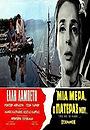 Фільм «Mia mera, o pateras mou» (1968)