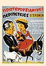 Фільм «Девочка из Корфу» (1956)