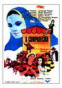 Фільм «Милосердие» (1969)