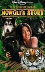 Фильм «Книга джунглей: История Маугли» (1998)