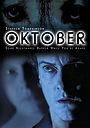 Серіал «Операция «Октябрь»» (1998)