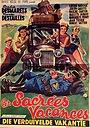 Фільм «Чудесные каникулы» (1956)