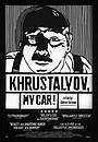 Фільм «Хрустальов, машину!» (1998)