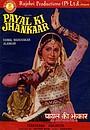Фільм «Payal Ki Jhankaar» (1980)