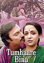Фільм «Tumhare Bina» (1982)
