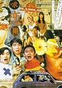 Фільм «Kau luen kei» (1997)