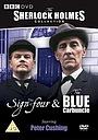 Серіал «Шерлок Холмс» (1964 – 1968)