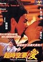 Фільм «Любовь вне времени» (1998)