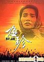 Фільм «Mei zhen» (1994)