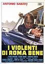 Фільм «Насилие в Риме» (1976)