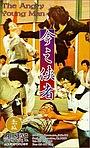Фільм «Fen nu de qing nian» (1983)