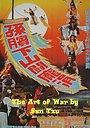 Фільм «Sun Bin xia shan dou pang juan» (1981)