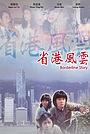Фільм «Sheng gang feng yun» (1988)