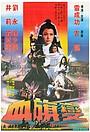 Фільм «Xie qi bian» (1982)