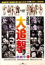 Фільм «Da zhui ji» (1983)