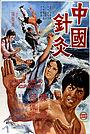 Фільм «Zhong guo zhen jui» (1973)
