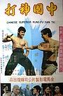 Фільм «Zhong guo zhen da» (1974)