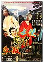Фільм «Xia shi biao ke sha shou» (1977)