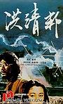 Фільм «Hong qing bang» (1981)