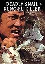 Фільм «Улитка против змея» (1977)