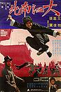 Фільм «Da jiang nan bei» (1975)