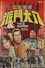 Фільм «8 мастеров» (1977)