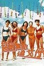 Фільм «Любовь, это любовь» (1997)