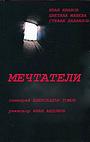 Фильм «Мечтатели» (1986)