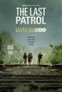 Фільм «Останній патруль» (2014)