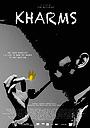 Фільм «Хармс» (2016)