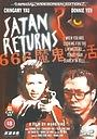 Фільм «Возвращение Сатаны» (1996)
