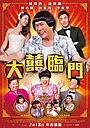 Фільм «Чудесная свадьба» (2015)