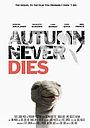 Фільм «Осень никогда не умирает» (2020)