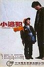 Фільм «Xiao tao fan» (1984)