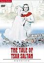 Фільм «Казка про царя Салтана» (1966)