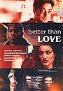 Фільм «Лучше, чем любовь» (2019)