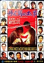Фільм «Dan ni er de gu shi» (1980)