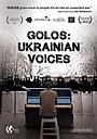 Фільм «Golos: Ukrainian Voices» (2015)
