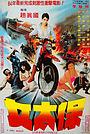 Фільм «Nu tai bao» (1983)
