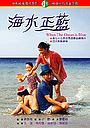 Фільм «Hai shui zheng lan» (1988)