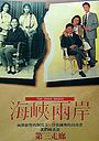 Фільм «Hai xia liang an» (1988)