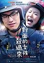 Фильм «Apolitical Romance» (2012)